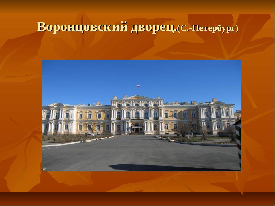 Воронцовский дворец.(С.-Петербург)