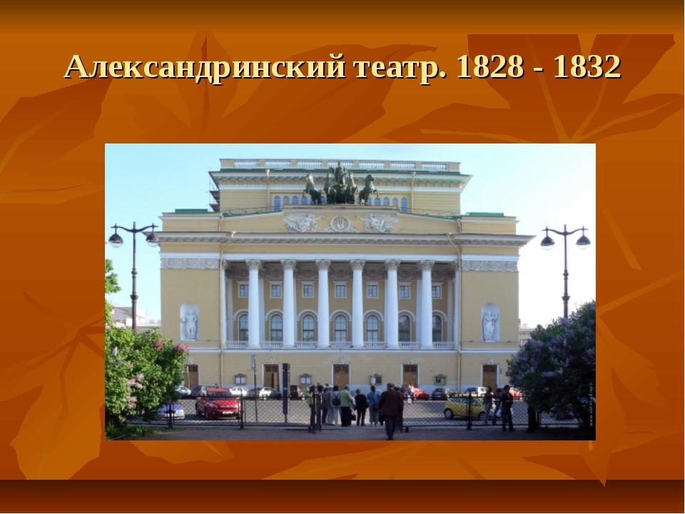 Александринский театр. 1828 - 1832