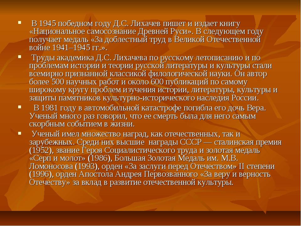 В 1945 победном году Д.С. Лихачев пишет и издает книгу «Национальное самосоз...