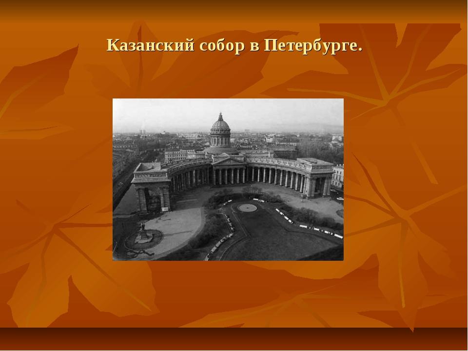 Казанский собор в Петербурге.