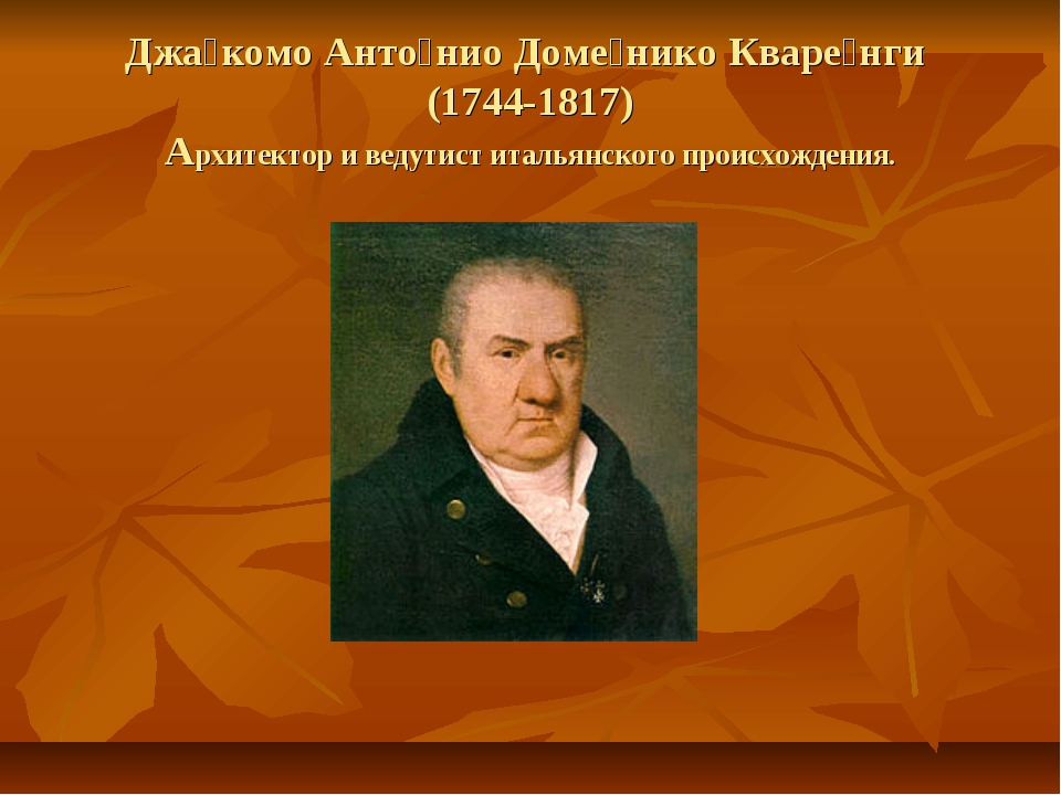 Джа́комо Анто́нио Доме́нико Кваре́нги (1744-1817) Архитектор и ведутист италь...