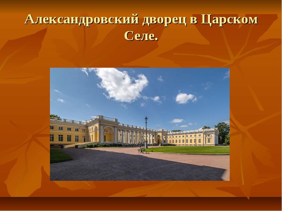 Александровский дворец в Царском Селе.