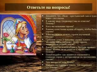 Ответьте на вопросы! Докажите, что «Иван – крестьянский сын и чудо-юдо» - это