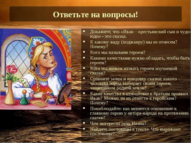 Ответьте на вопросы! Докажите, что «Иван – крестьянский сын и чудо-юдо» - это...