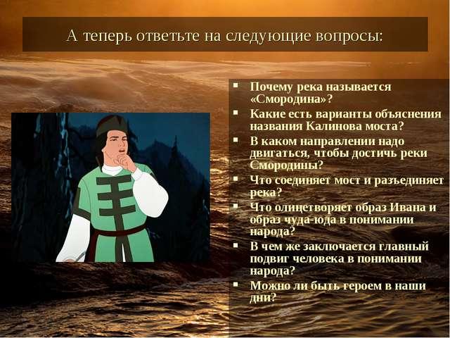 А теперь ответьте на следующие вопросы: Почему река называется «Смородина»? К...
