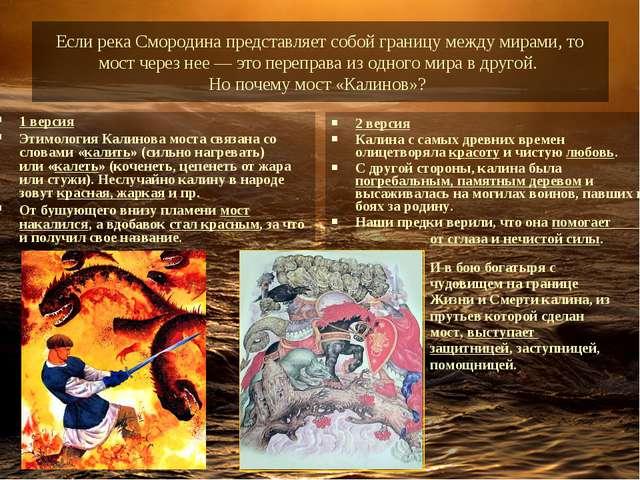Если река Смородина представляет собой границу между мирами, то мост через не...