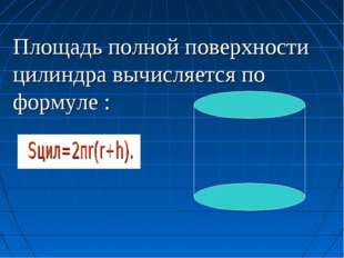 Площадь полной поверхности цилиндра вычисляется по формуле :