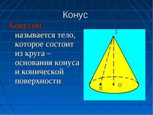 Конус Конусом называется тело, которое состоит из круга – основания конуса и