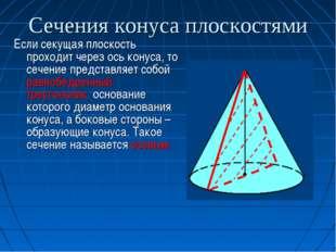 Сечения конуса плоскостями Если секущая плоскость проходит через ось конуса,