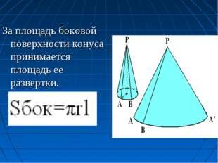 За площадь боковой поверхности конуса принимается площадь ее развертки.