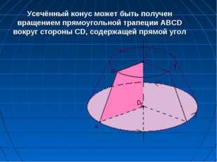 Усечённый конус может быть получен вращением прямоугольной трапеции АВСD вокр