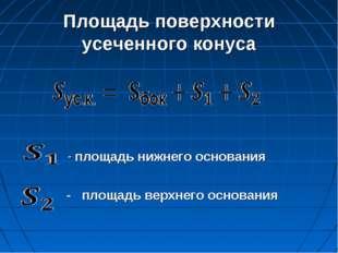 Площадь поверхности усеченного конуса - площадь нижнего основания - площадь в