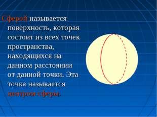 Сферой называется поверхность, которая состоит из всех точек пространства, на