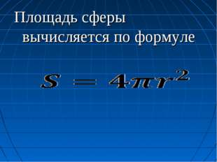 Площадь сферы вычисляется по формуле