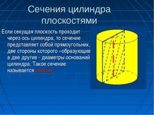 Если секущая плоскость проходит через ось цилиндра, то сечение представляет с