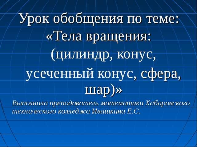 Урок обобщения по теме: «Тела вращения: (цилиндр, конус, усеченный конус, сфе...