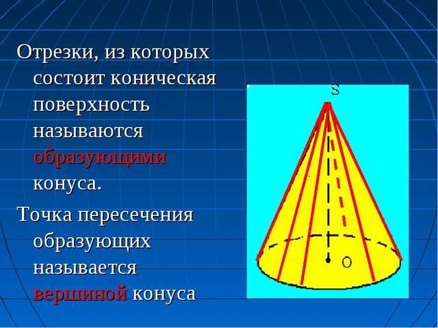 Отрезки, из которых состоит коническая поверхность называются образующими кон...