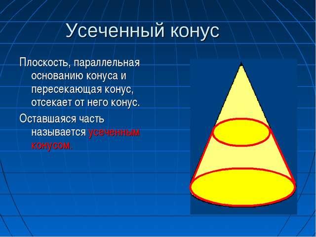 Усеченный конус Плоскость, параллельная основанию конуса и пересекающая конус...