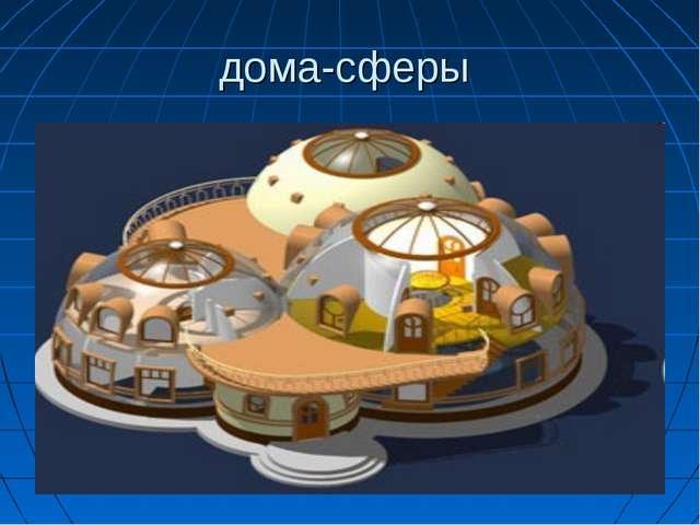 дома-сферы