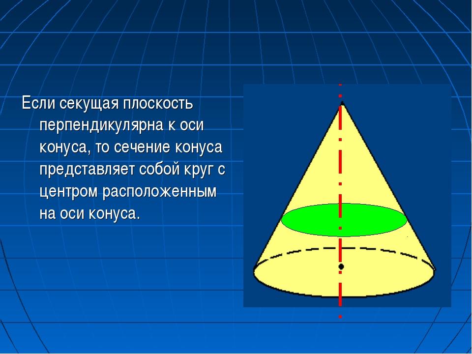 Если секущая плоскость перпендикулярна к оси конуса, то сечение конуса предст...