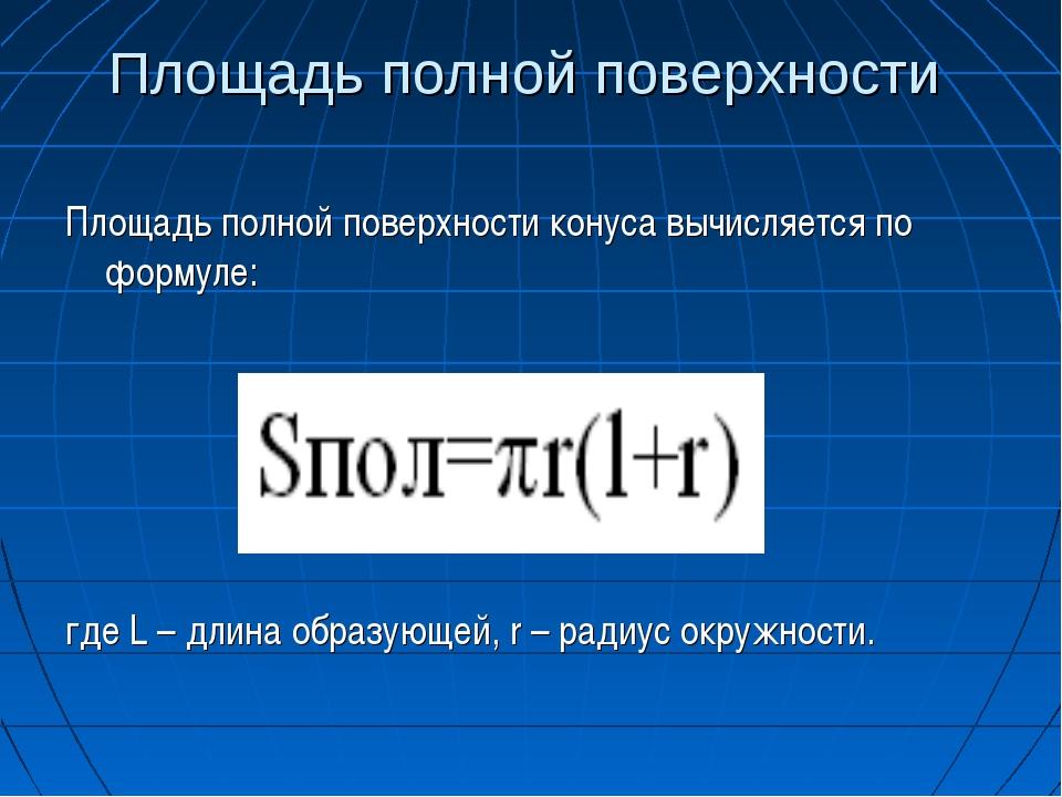Площадь полной поверхности Площадь полной поверхности конуса вычисляется по ф...