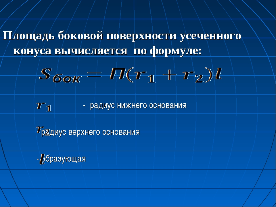 Площадь боковой поверхности усеченного конуса вычисляется по формуле: - радиу...