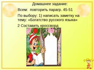 Домашнее задание: Всем: повторить парагр. 45-51 По выбору: 1) написать замет