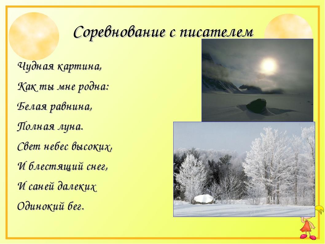 Соревнование с писателем Чудная картина, Как ты мне родна: Белая равнина, Пол...