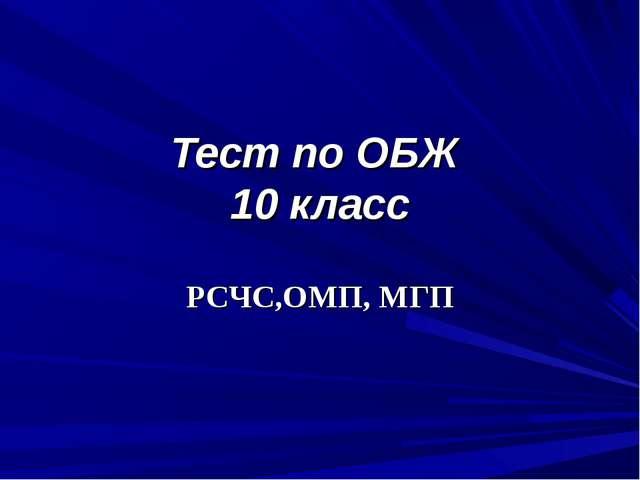 Тест по ОБЖ 10 класс РСЧС,ОМП, МГП
