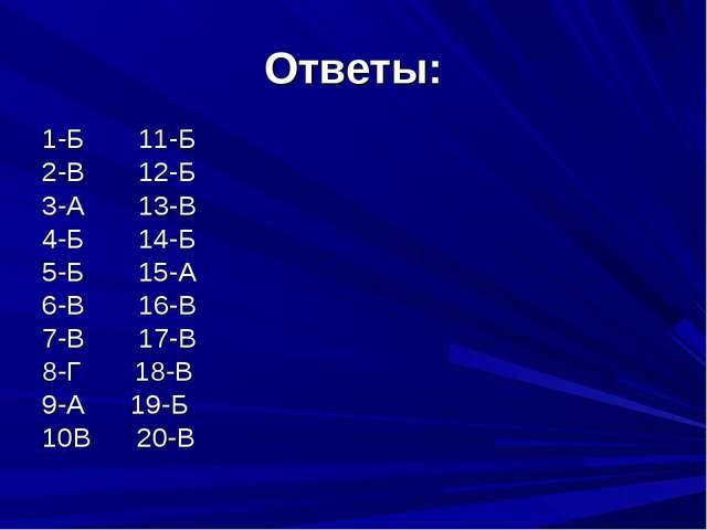 Ответы: 1-Б 11-Б 2-В 12-Б 3-А 13-В 4-Б 14-Б 5-Б 15-А 6-В 16-В 7-В 17-В 8-Г 18...
