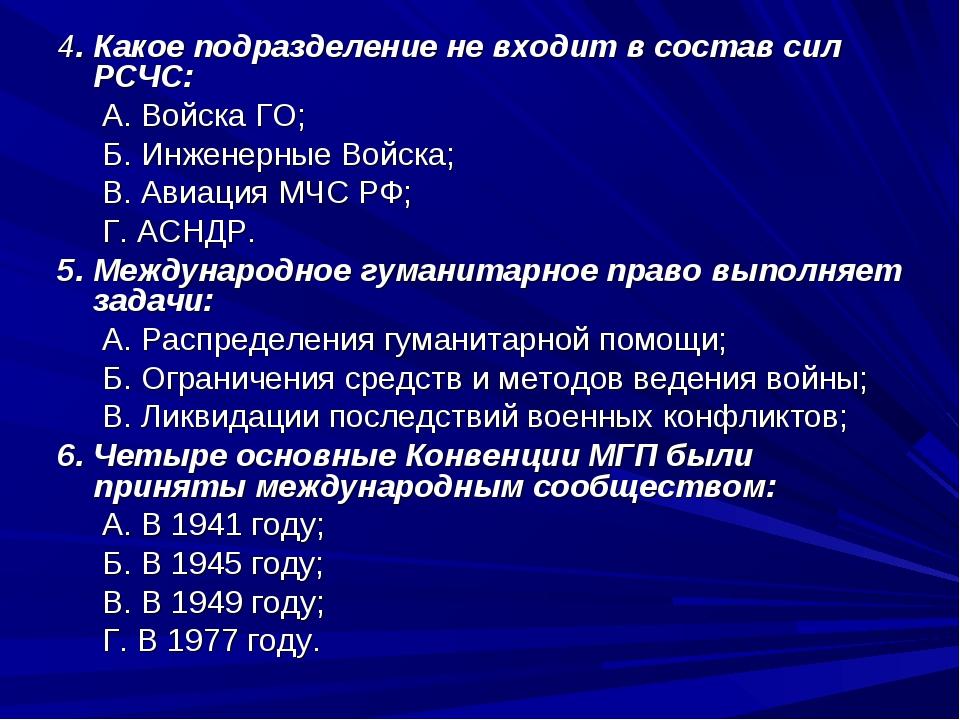 4. Какое подразделение не входит в состав сил РСЧС: А. Войска ГО; Б. Инженерн...