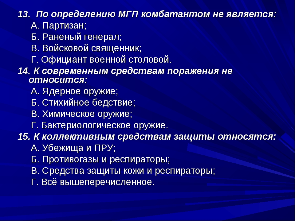13. По определению МГП комбатантом не является: А. Партизан; Б. Раненый генер...