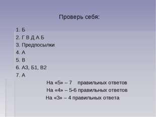 Проверь себя: 1. Б 2. Г В Д А Б 3. Предпосылки 4. А 5. В 6. А3, Б1, В2 7. А Н