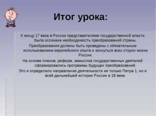 Итог урока: К концу 17 века в России представителями государственной власти