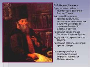 А. Л. Ордин- Нащокин Один из известнейших политических деятелей России 17 век