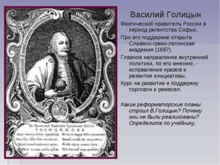 Василий Голицын Фактический правитель России в период регентства Софьи. При е