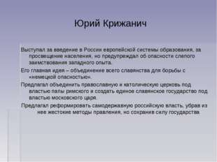 Юрий Крижанич Выступал за введение в России европейской системы образования,
