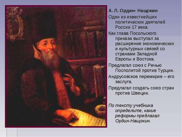 А. Л. Ордин- Нащокин Один из известнейших политических деятелей России 17 век...
