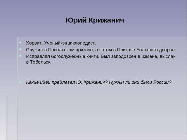 Юрий Крижанич Хорват. Ученый-энциклопедист. Служил в Посольском приказе, а за...