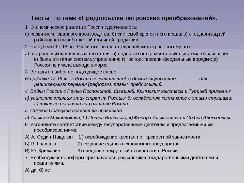 Тесты по теме «Предпосылки петровских преобразований». 1. Экономическое разви...