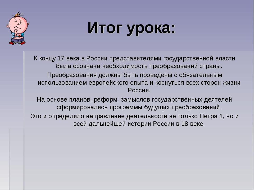 Итог урока: К концу 17 века в России представителями государственной власти...