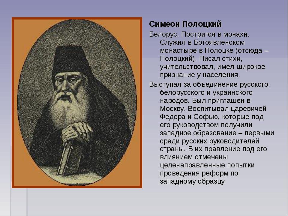 Симеон Полоцкий Белорус. Постригся в монахи. Служил в Богоявленском монастыре...