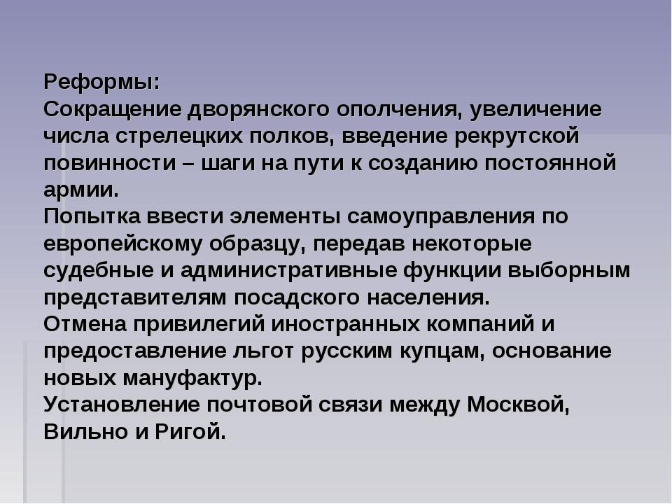Реформы: Сокращение дворянского ополчения, увеличение числа стрелецких полко...