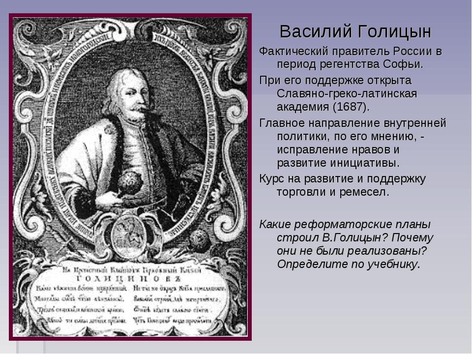 Василий Голицын Фактический правитель России в период регентства Софьи. При е...
