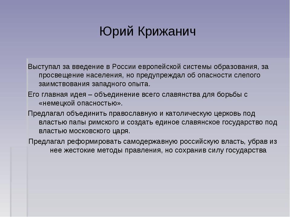 Юрий Крижанич Выступал за введение в России европейской системы образования,...