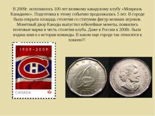 В 2009г. исполнилось 100 лет великому канадскому клубу «Монреаль Канадиенс».