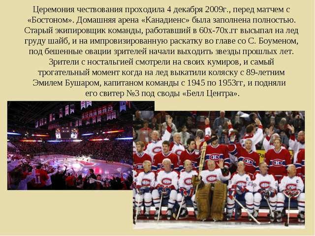 Церемония чествования проходила 4 декабря 2009г., перед матчем с «Бостоном»....