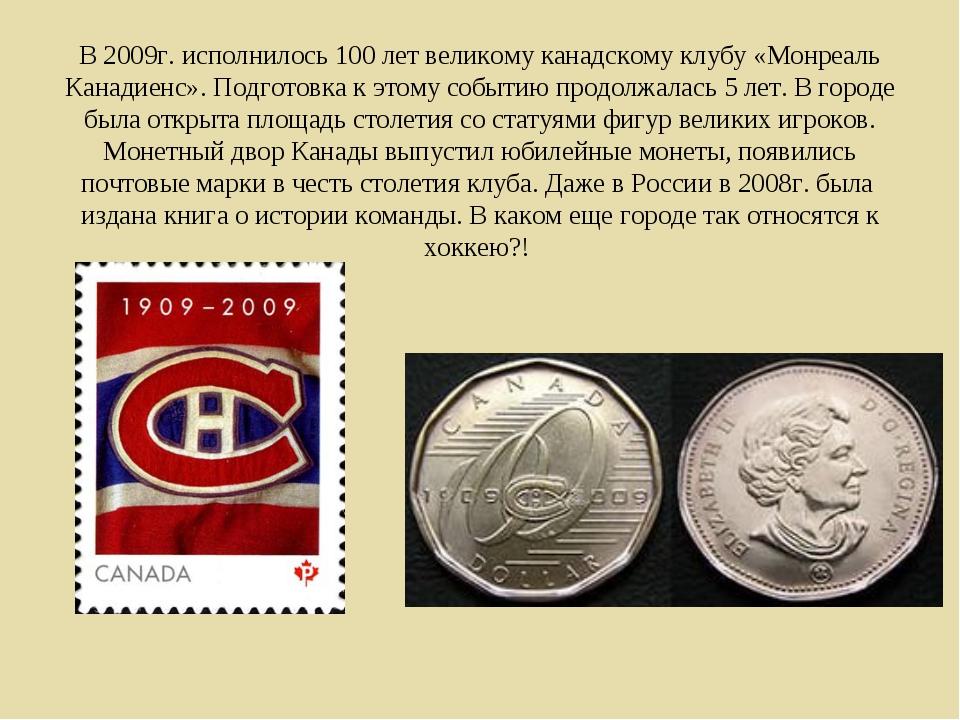 В 2009г. исполнилось 100 лет великому канадскому клубу «Монреаль Канадиенс»....
