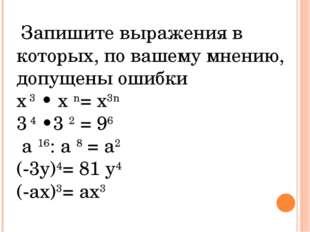 Запишите выражения в которых, по вашему мнению, допущены ошибки х 3 • х n= х