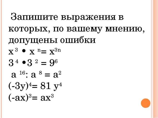 Запишите выражения в которых, по вашему мнению, допущены ошибки х 3 • х n= х...